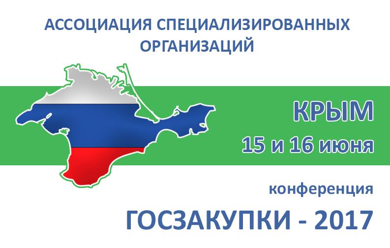 Конференция ГОСЗАКУПКИ-2017